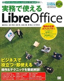実務で使えるLibreOffice
