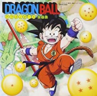 Dragon Ball: Complete Songs by Japanimation