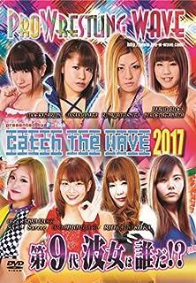 プロレスリングWAVE Catch the WAVE 2017 [DVD]