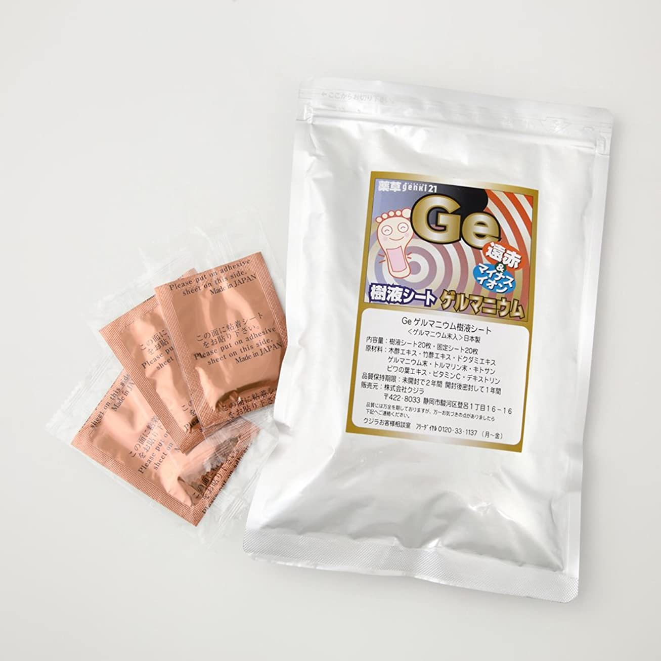 冷淡な敵対的恒久的genki21 『ゲルマニウム樹液シート』ゲルマニウム配合で快足安眠 ?1袋20枚?