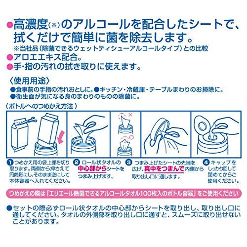 大王製紙 エリエール 除菌アルコールタオル 袋32枚