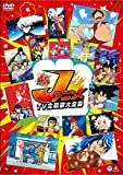 Jアニメ TV主題歌大全集[COBC-6562][DVD]