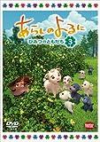 あらしのよるに~ひみつのともだち~ 3[DVD]