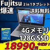 即日発送 中古美品 フルHD タッチ 11.6インチ Fujitsu Arrows Tab Q616/N / Win10/ CoreM 6Y54/ 4GB/ 爆速128G SSD/ カメラ/ 無線/ Office付【ノートパソコン 中古パソコン 中古PC】