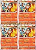 エースバーン(ICHIGEKI)(ポケモンカードゲーム ソード&シールドシリーズ 白銀のランス)4枚セット