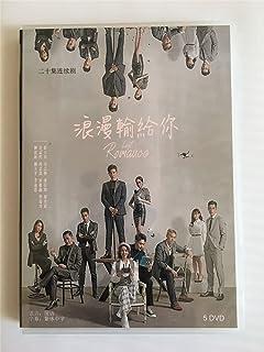 中国ドラマ「浪漫輸給祢~Lost Romance~」賀天行 鄭曉恩 張立昂 宋芸樺 DVD 全20話