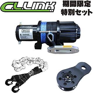 シーエルリンク 電動ウインチ 4500lb ファイバーロープ & 牽引ロープ12t & スナッチブロック 3点セット (グレー)