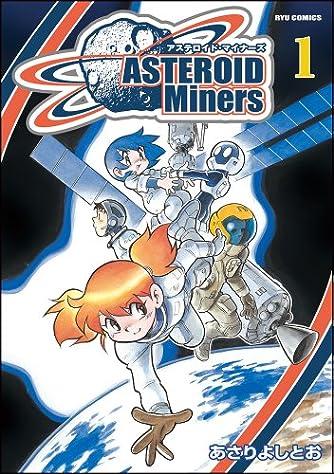 アステロイド・マイナーズ 1 (リュウコミックス)