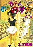 のんちゃんのり弁(4) (モーニングコミックス)