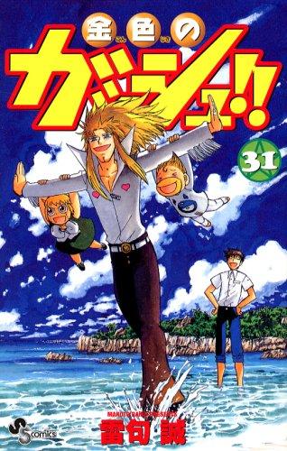 金色のガッシュ!! 31 (少年サンデーコミックス)