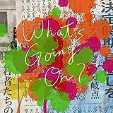 【メーカー特典あり】What's Going On?通常盤【オリジナル・ポストカード2枚セット付】