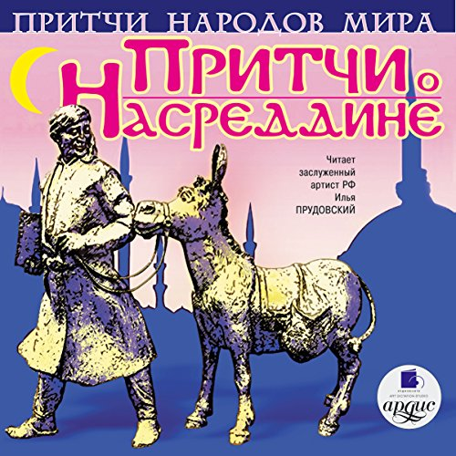 Pritchi o Nasreddine audiobook cover art