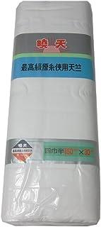 暁天 四巾半天竺 和晒 1反 綿100% 日本製 白色 さらし 旗、クロス、幕、半纏などに (150cm×30m)