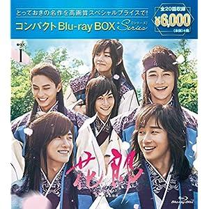 """花郎 コンパクトBlu-ray BOX1[スペシャルプライス版]"""""""