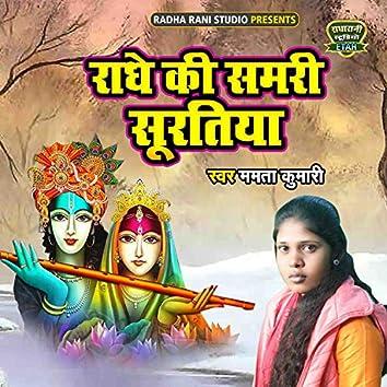 Radhay Ki Samari Surtiya