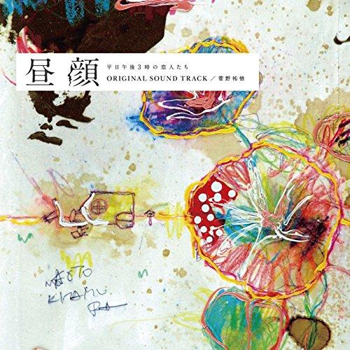 ポニーキャニオン『フジテレビドラマ「昼顔」オリジナルサウンドトラック(PCCR.00608)』