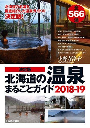 決定版 北海道の温泉まるごとガイド 2018-19