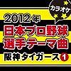 2012年 日本プロ野球 選手テーマ曲 阪神タイガース 1