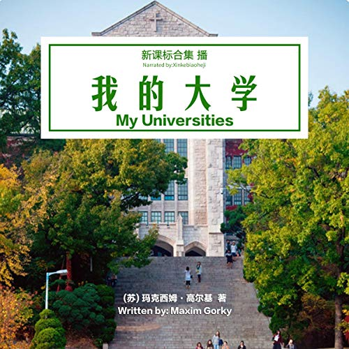 我的大学 - 我的大學 [My Universities] audiobook cover art