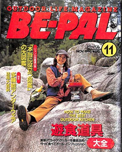 BE-PAL (ビーパル) 1996年11月号 遊食道具大全 / 多機能アンダーウェア活用大百科