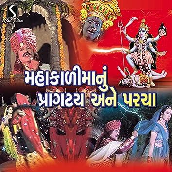Mahakali Maa Nu Pragtya Ane Parcha