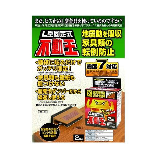 不二ラテックス『L型不動王(FFT-001)』