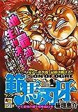 アンコール出版 範馬刃牙 史上最強の親子喧嘩編7 (秋田トップコミックスW)