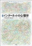 新版 インターネットの心理学 - パトリシア・ウォレス, 川浦康至, 和田正人, 堀正