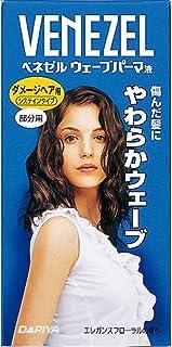 ベネゼル ウェーブパーマ液 ダメージヘア用 部分用【HTRC5.1】