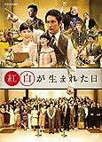 紅白が生まれた日[DVD]