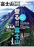 富士山ブック 2014 登る!! 富士山 (別冊 山と溪谷)