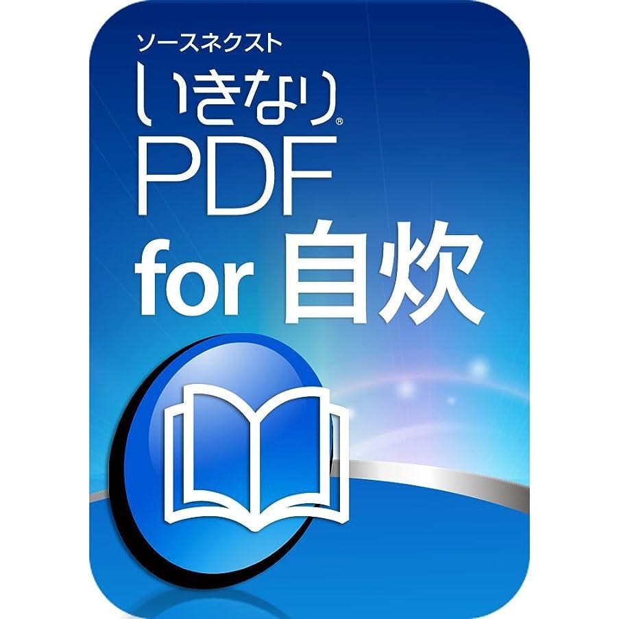 歴史的艦隊幹いきなりPDF for 自炊 (新価格版) |ダウンロード版
