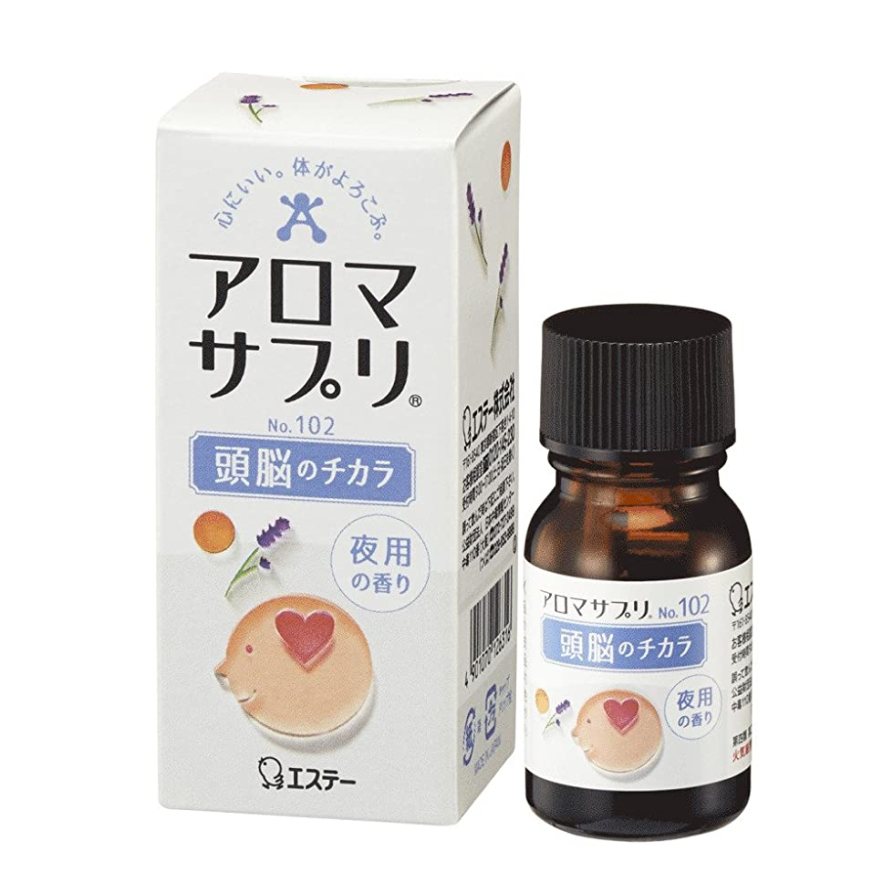 実際キャッシュ承認アロマサプリ 100%天然ブレンドアロマ 頭脳のチカラ 夜用の香り 真正ラベンダー&スイートオレンジ 10ml (約60回分)