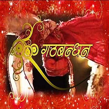 Gathbandhan