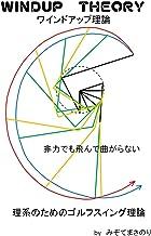 表紙: ワインドアップ理論: 理系のためのゴルフスイング理論 | みぞてまさのり