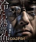 冷たい熱帯魚[Blu-ray/ブルーレイ]