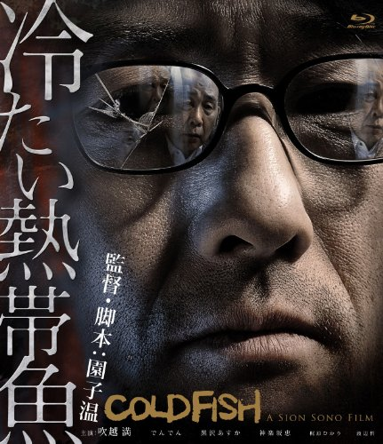 Japanese Movie - Cold Fish (Tsumetai Nettaigyo) [Japan BD] FBBXN-1047