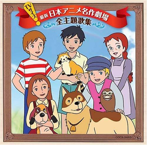 TVサイズ 日本アニメ名作劇場 主題歌完全収録版