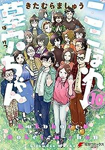ここほれ墓穴ちゃん(10) (電撃コミックスNEXT)