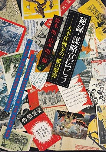 """秘録・謀略宣伝ビラ―太平洋戦争の""""紙の爆弾"""" (1977年)"""