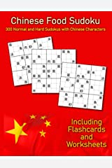 Chinese Food Sudoku: 300 Normal and Hard Sudokus with Chinese Characters Paperback