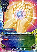 バディファイトX(バッツ)/グリッターストーン(レア)/キャラクターパック第2弾 「むっちゃ!! 100円スタードラゴン」
