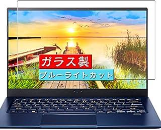 Vacfun ブルーライトカット ガラスフィルム , Acer Swift 5 SF514-54T-F58Y/B 14インチ 向けの 有効表示エリアだけに対応する 強化ガラス フィルム 保護フィルム 保護ガラス ガラス 液晶保護フィルム