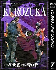 KUROZUKA―黒塚― 7巻 表紙画像