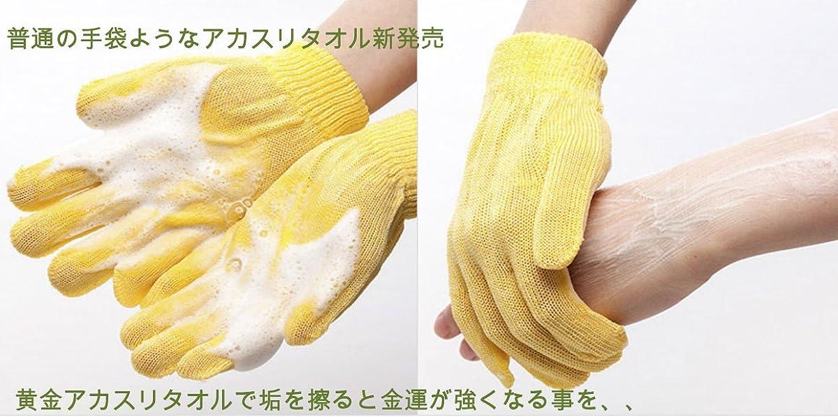 スーツ世代合併症黄金の色の黄金の手のアカスリタオル、黄金の手のアカスリタオル