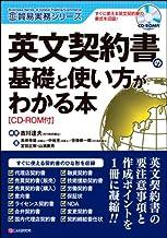 英文契約書の基礎と使い方がわかる本[CD-ROM付] (貿易実務シリーズ)