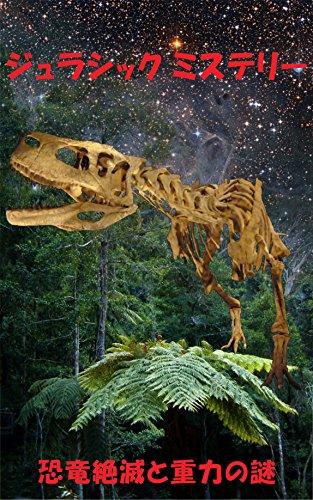 ジュラシック ミステリー: 恐竜絶滅と重力の謎