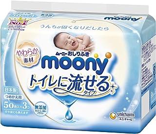 【おしりふき 】ムーニートイレに流せるタイプ 詰替 150枚(50枚×3)