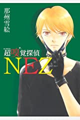 超嗅覚探偵NEZ 1 (花とゆめコミックススペシャル) Kindle版