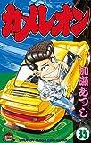 カメレオン(35) (週刊少年マガジンコミックス)